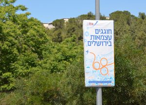 Yom Haatzmaut sign in Jerusalem street
