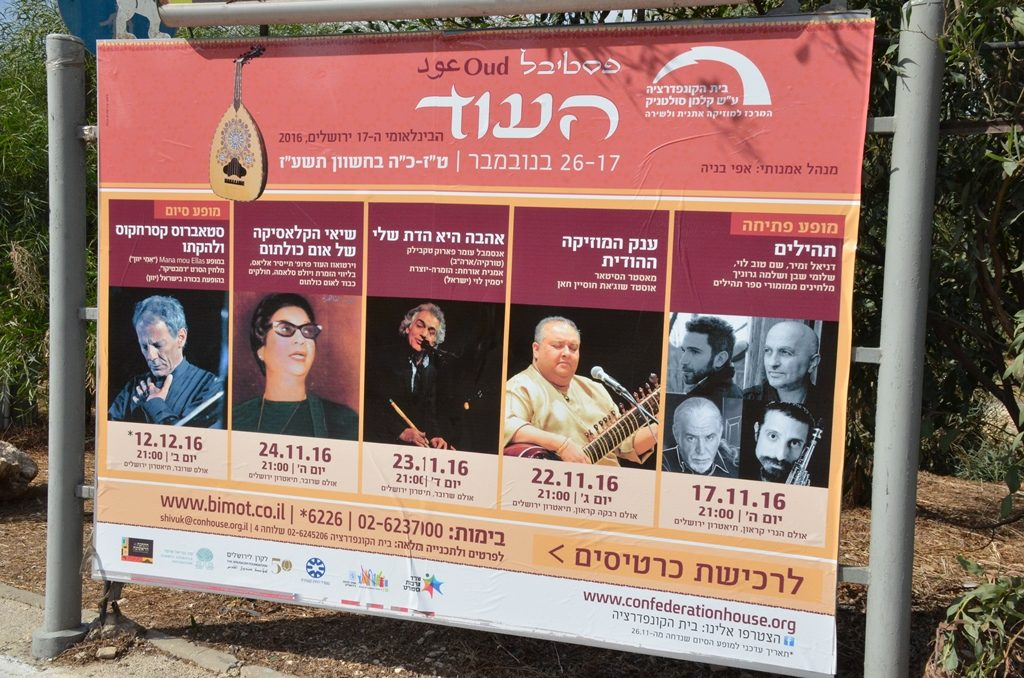 Oud Festival sign in Jerusalem Israel