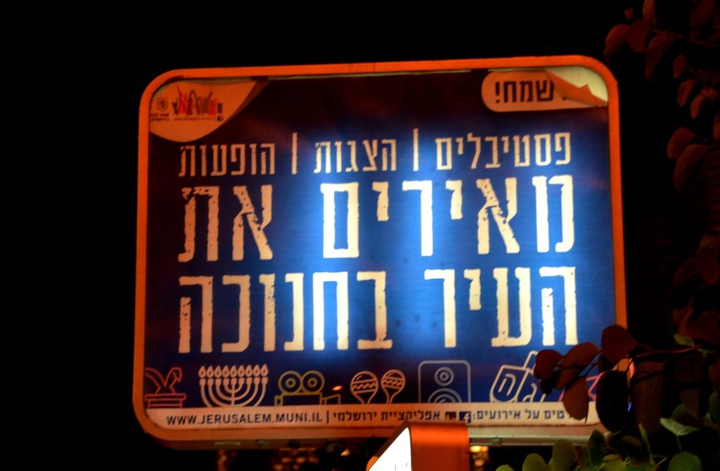 Jerusalem street sign for lights of hanukah
