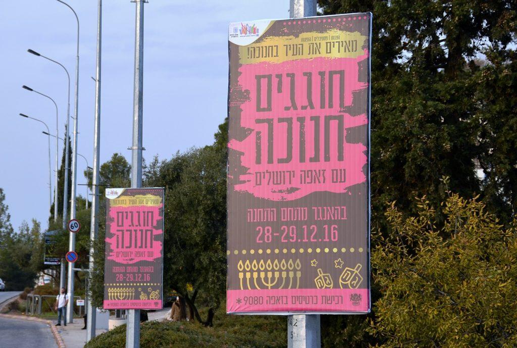 Street signs for hanukah