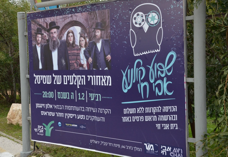 Large Hebrew poster for movie at Bet Avi Chai