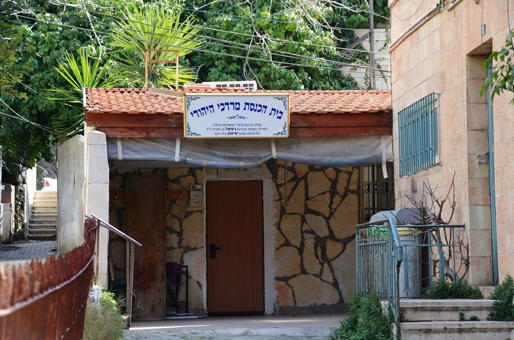 Synagogue name for Mordechai the Jew in Jerusalem