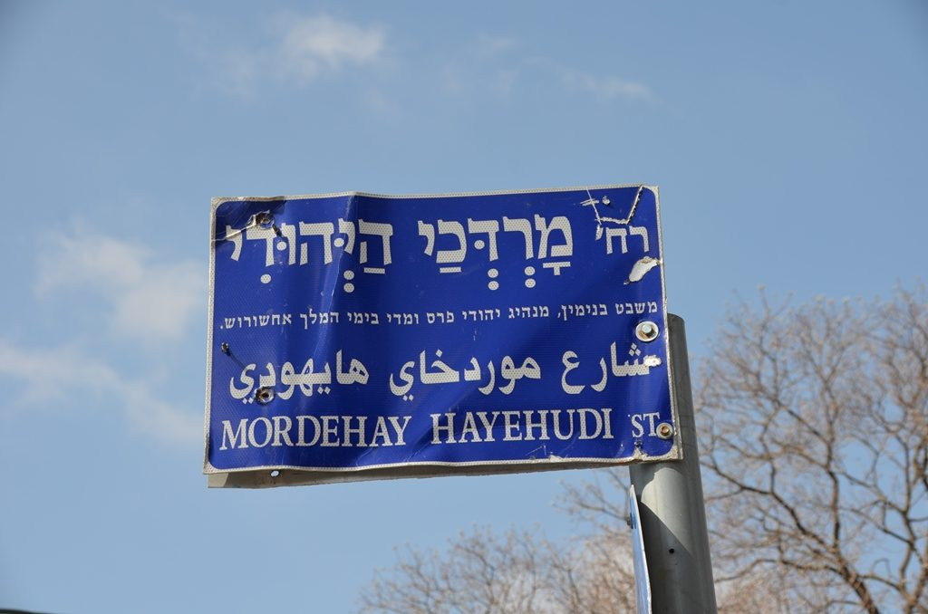 street sign for Mordechai the Jew