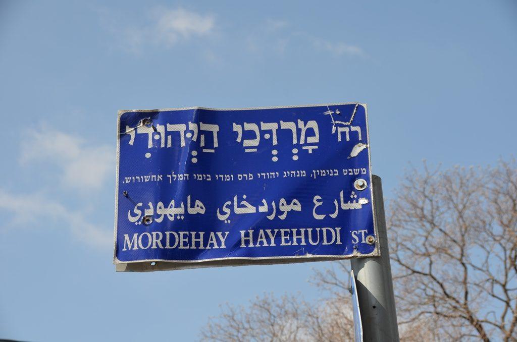 street sign for Mordechai the Jew