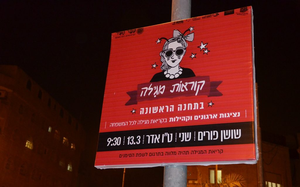 Sign for Megilla reading at First Station for Purim in Jerusalem