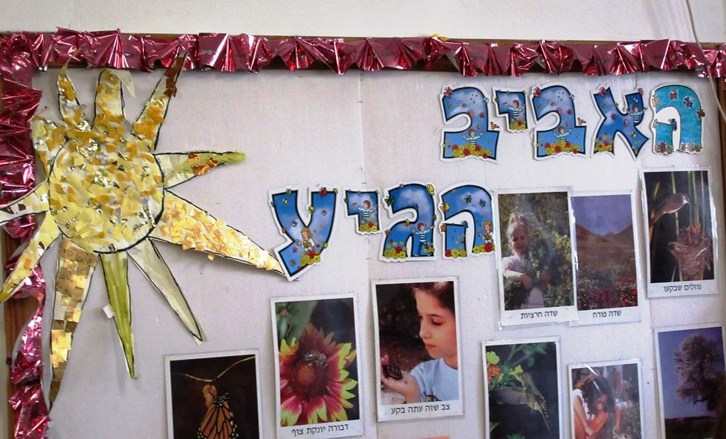 Spring sign in Hebrew
