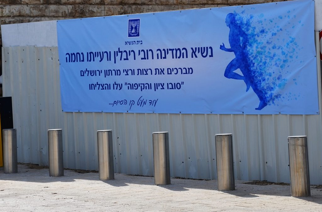 Hebrew sign for Marathon wishing runners well