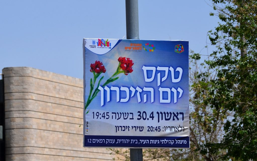 Hebrew sign for Ceremony for Remembrance Day