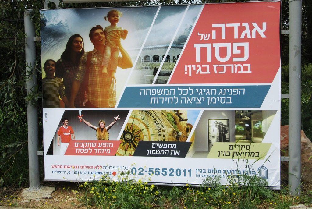 Passover sign for Begin Center