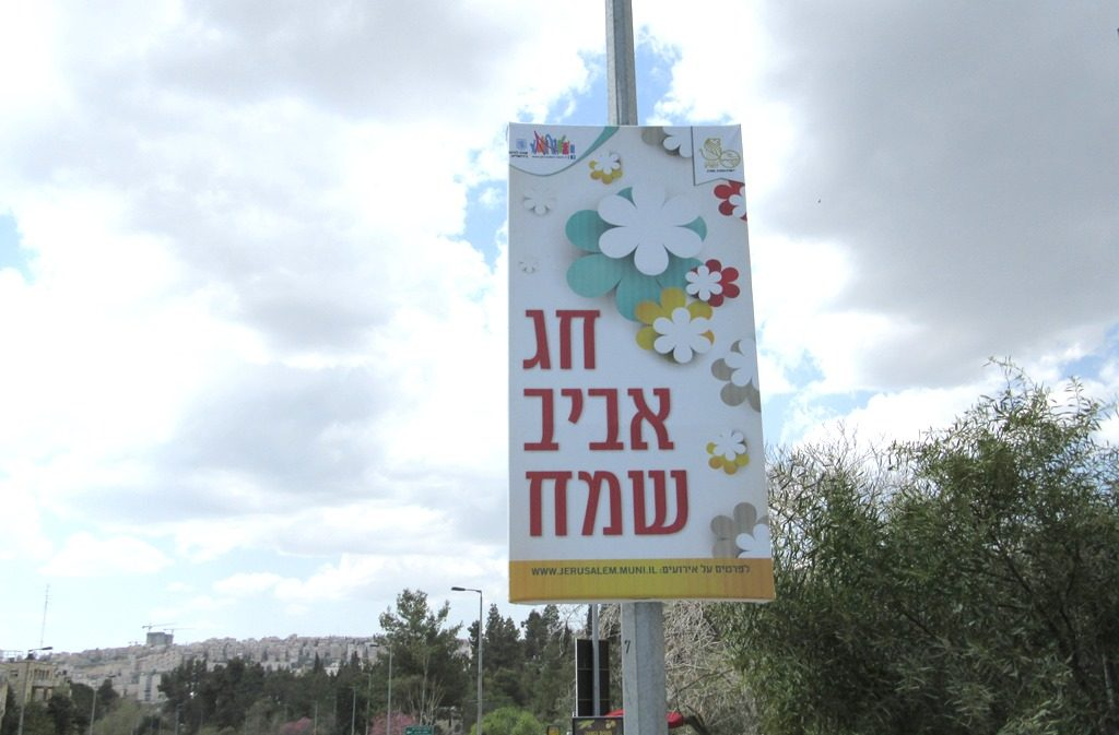Sign Passover Hebrew Jerusalem Israel