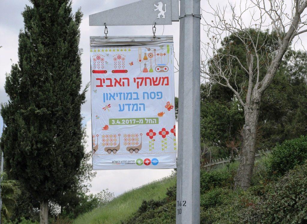Passover in Jerusalem Israel