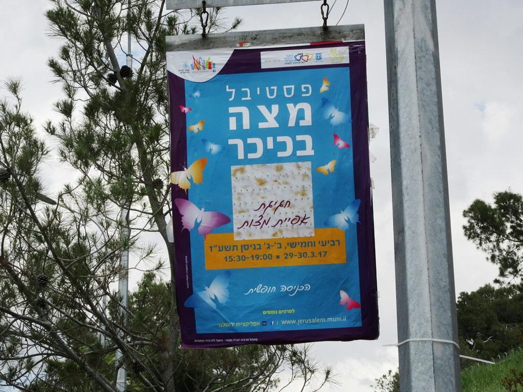 Jerusalem Israel sign for Matzah festival