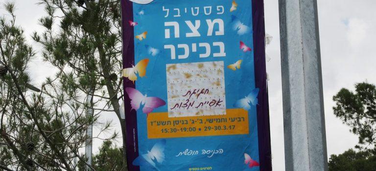 See Passover Matzah Baking in Jerusalem
