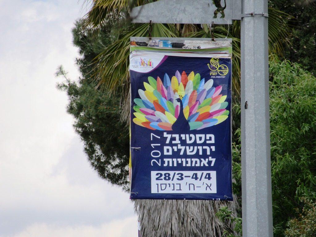 Jerusalem Israel signs