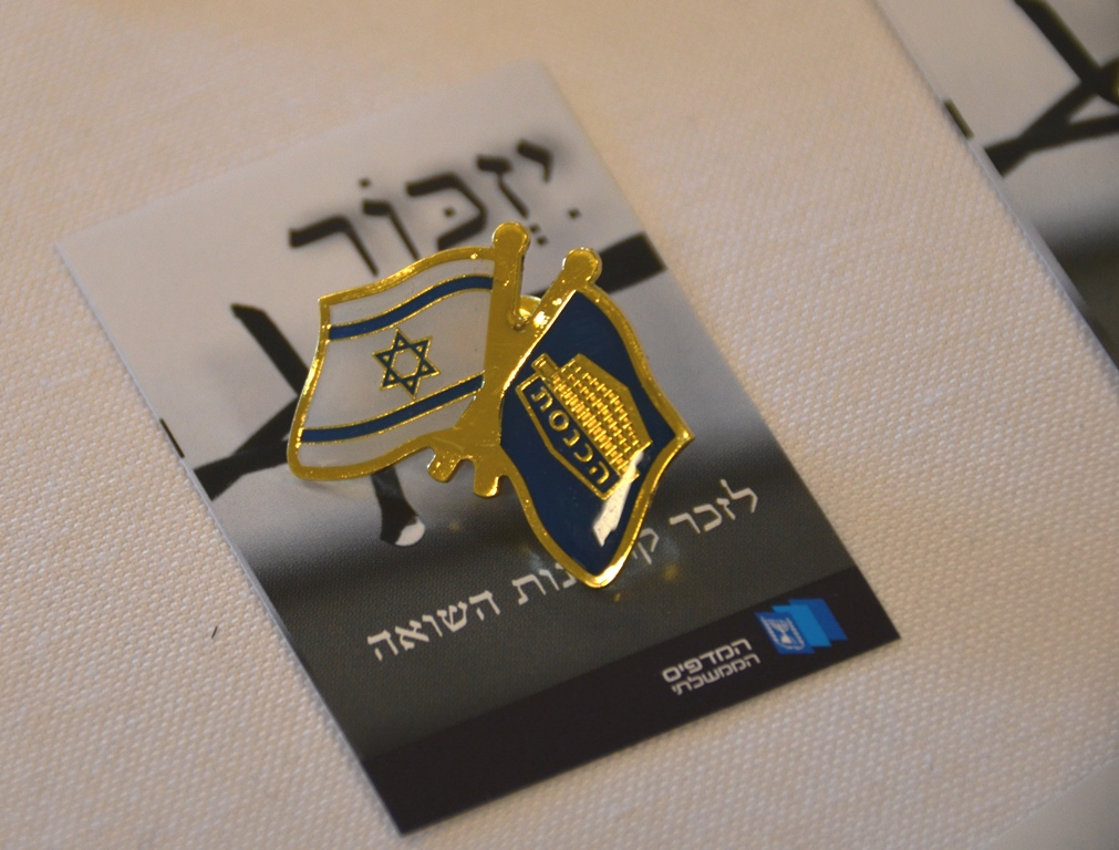 Israeli Knesset pin with Israeli flag