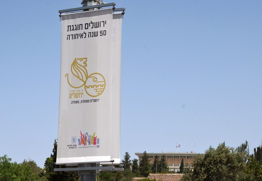Knesset in view of sign for Jubilee year Jerusalem