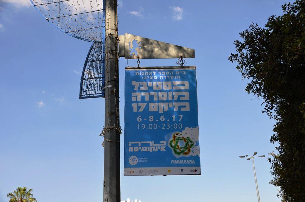 Jerusalem Israel festival season