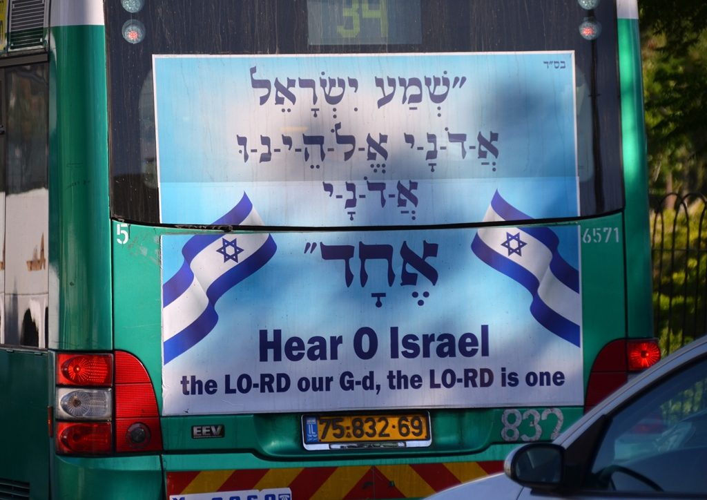 Shema Yisrael prayer on back of Jerusalem, Israel public bus