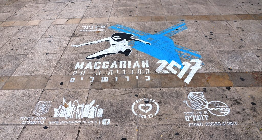 Jerusalem sidewalk with ad for Maccabiah 2017