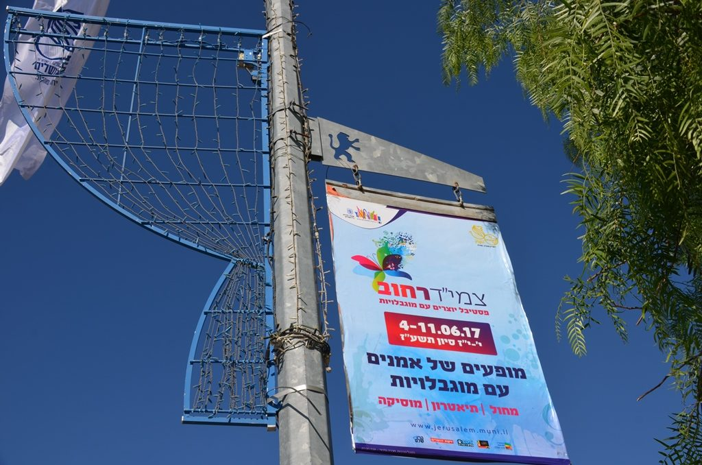 Sign in Hebrew for Jerusalem Festival people performing with disabilities