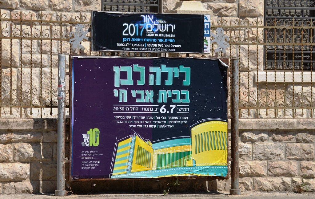 White Night Beit Avi Chai in July 2017