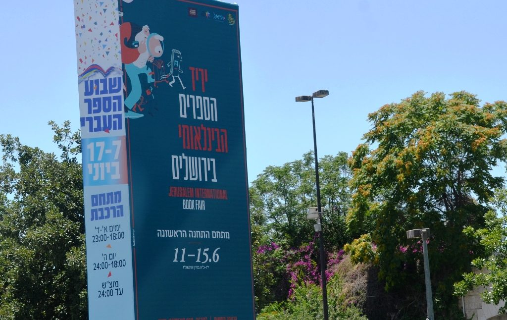 Sign for Shavuah Hasefer, Hebrew Book Week in Gan Sacher Jerusalem Israel