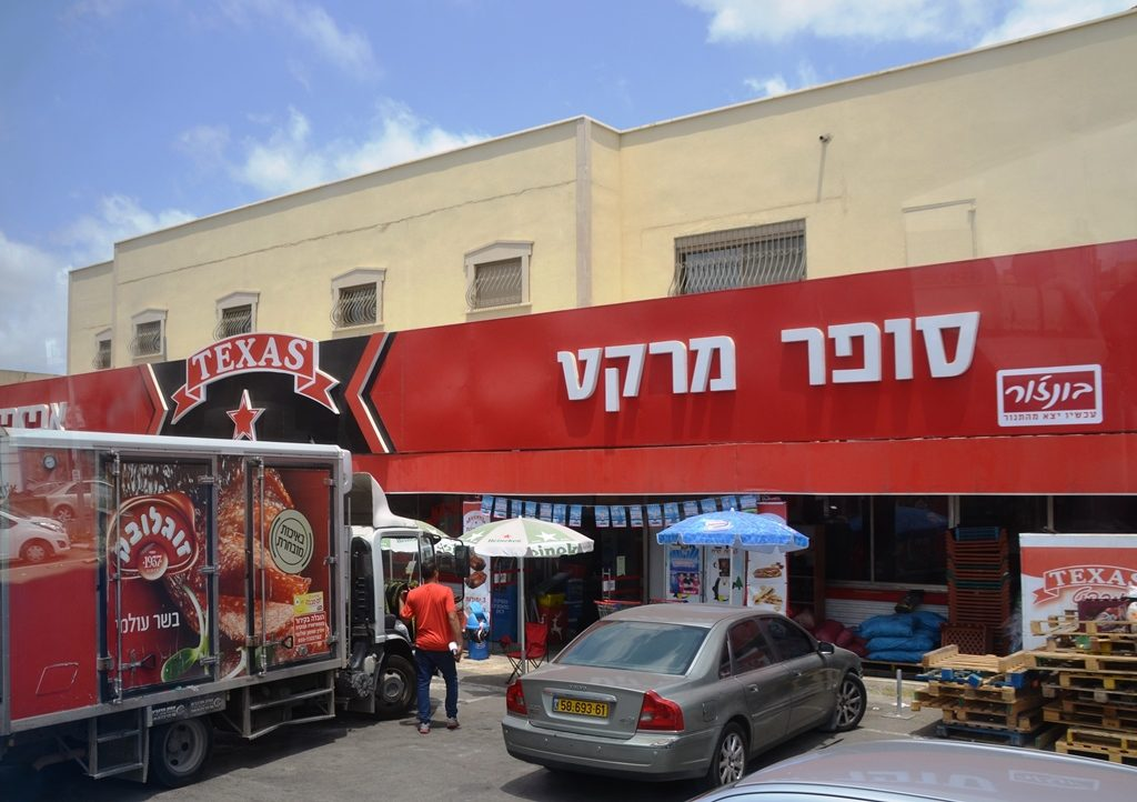 Israeli supermarket named Texas