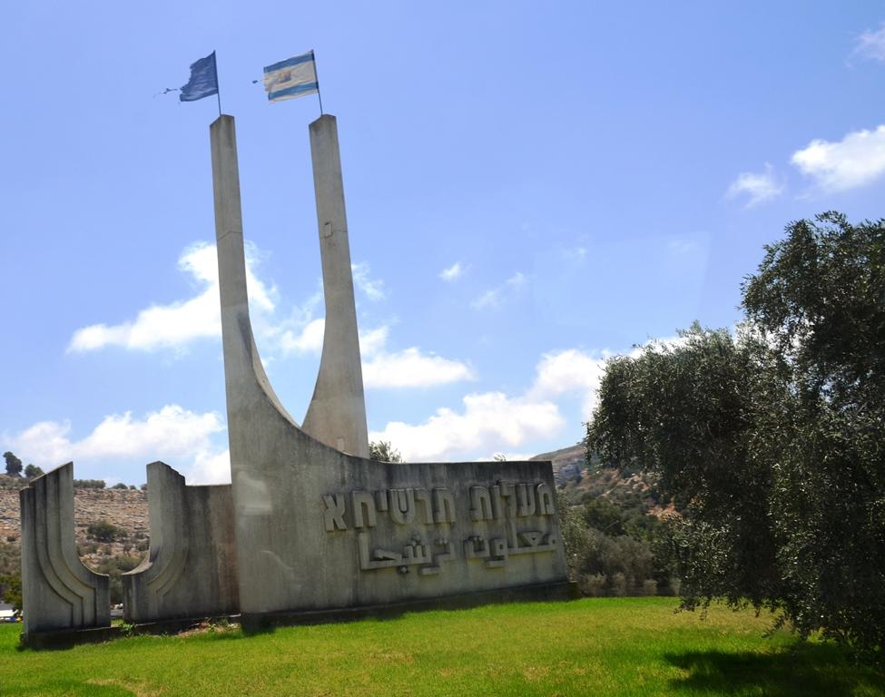 Israel Monument Maalot