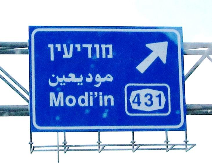 Sign for Modi in Israel