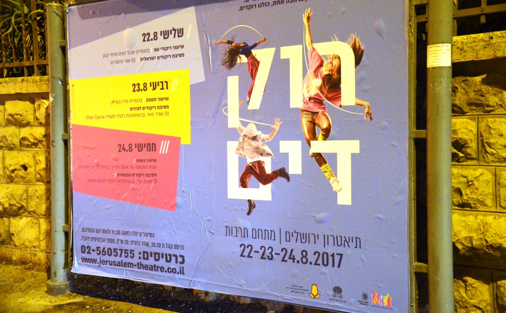 Sign for Rikudim, Dancing in Jerusalem in August
