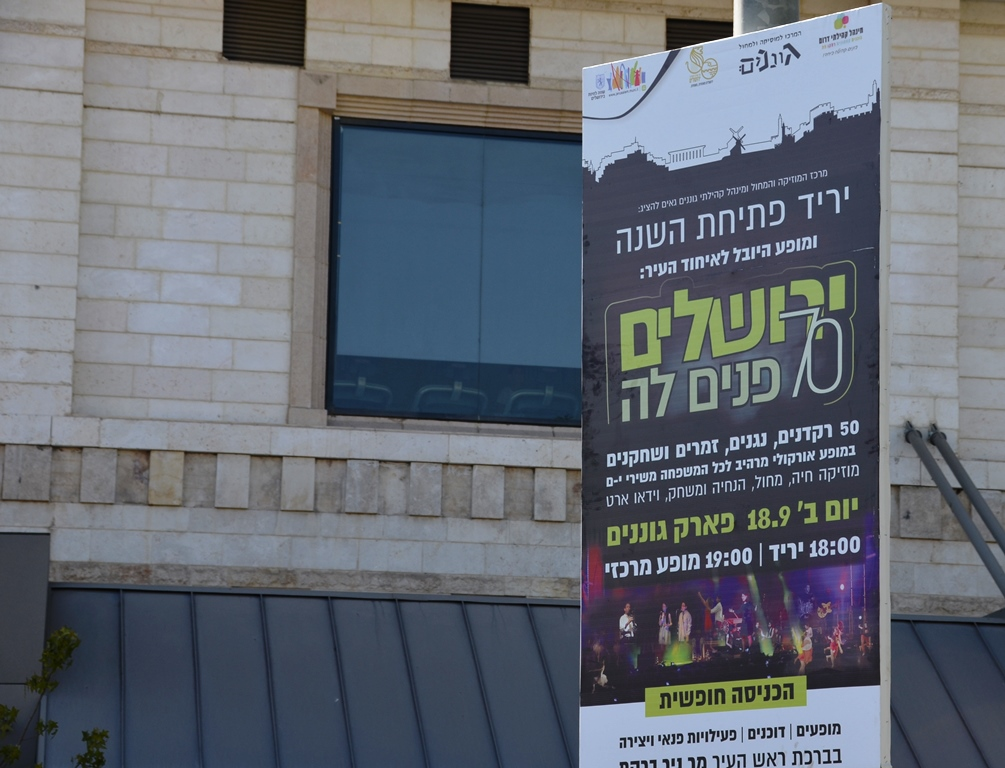 Jerusalem Festival in Jerusalem Park free with music