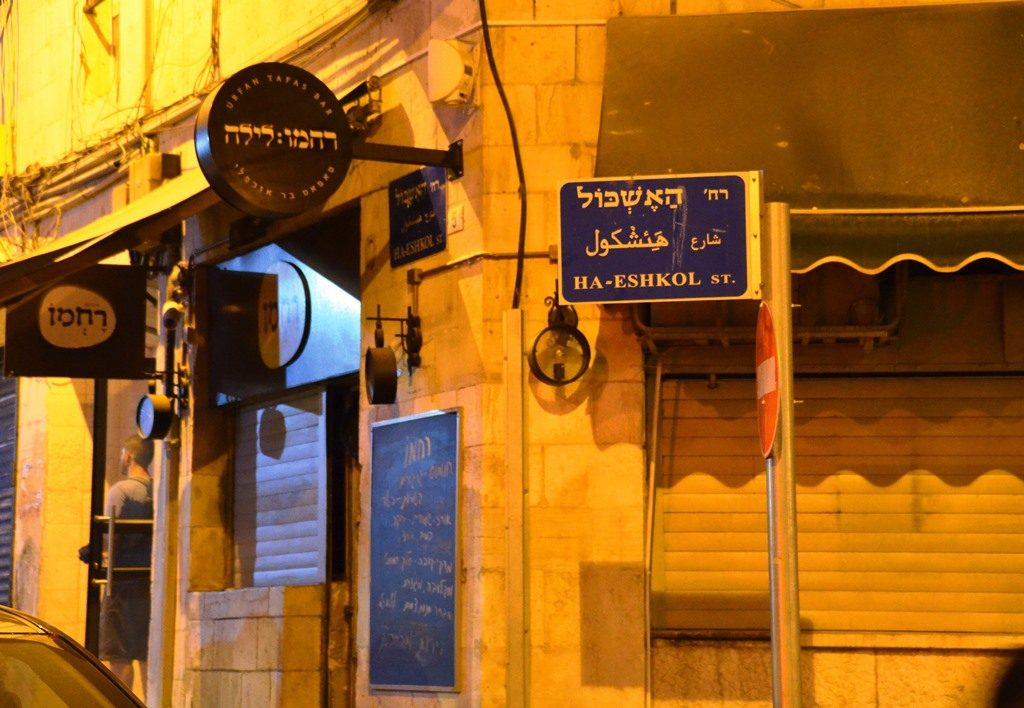 Jerusalem Israel Machane Yehuda Markter shuk street sign