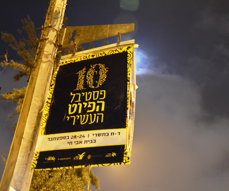 Sign for Piyut Festival in Jerusalem Israel