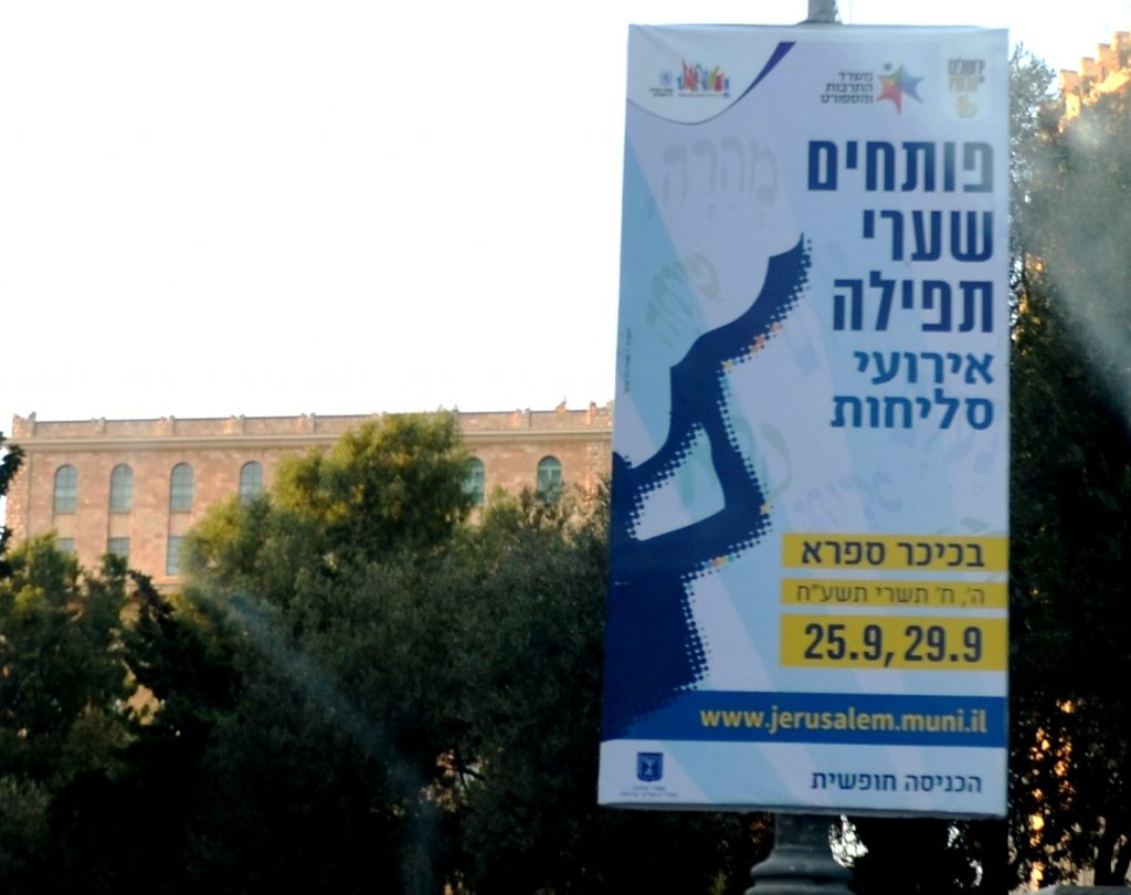 Sign for special selihot at Kikar Safra before Rosh Hashana Jerusalem