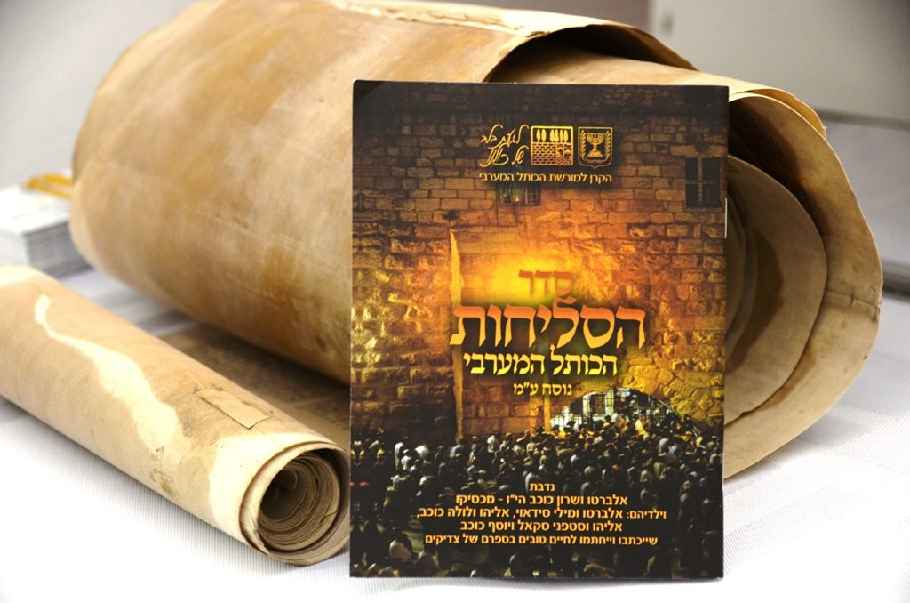 Western Wall selihos booklet