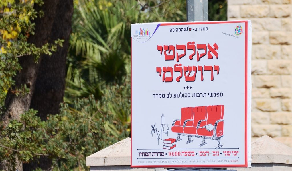 Eclectic Jerusalemite sign in Hebrew