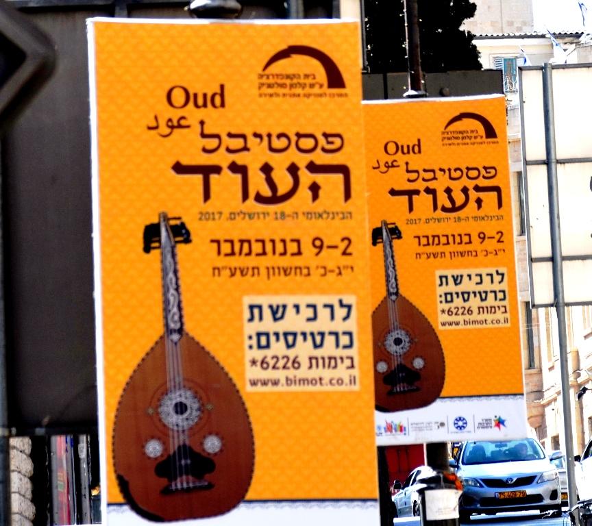 Jerusalem Israel annual Oud Festival