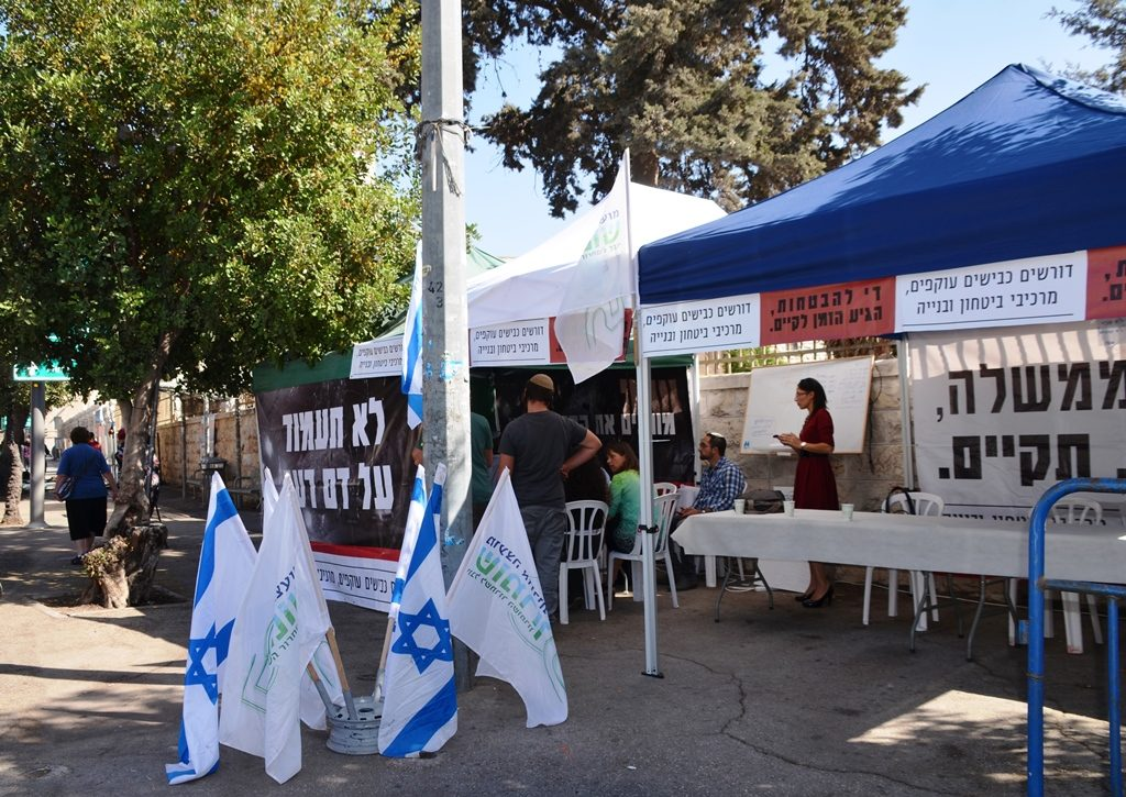 Protest outside of Prime Minister's house in Jerusalem