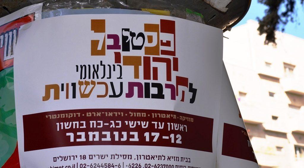 Jerusalem Israel cultural festival