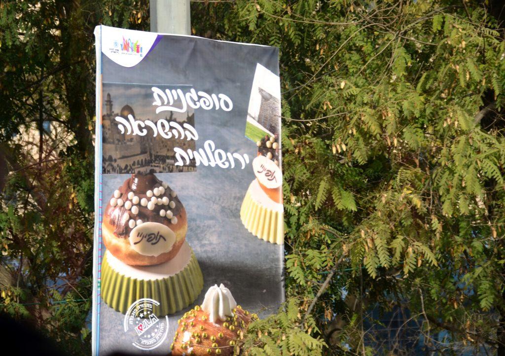 Jerusalem Israel posters of Hanukkah donuts