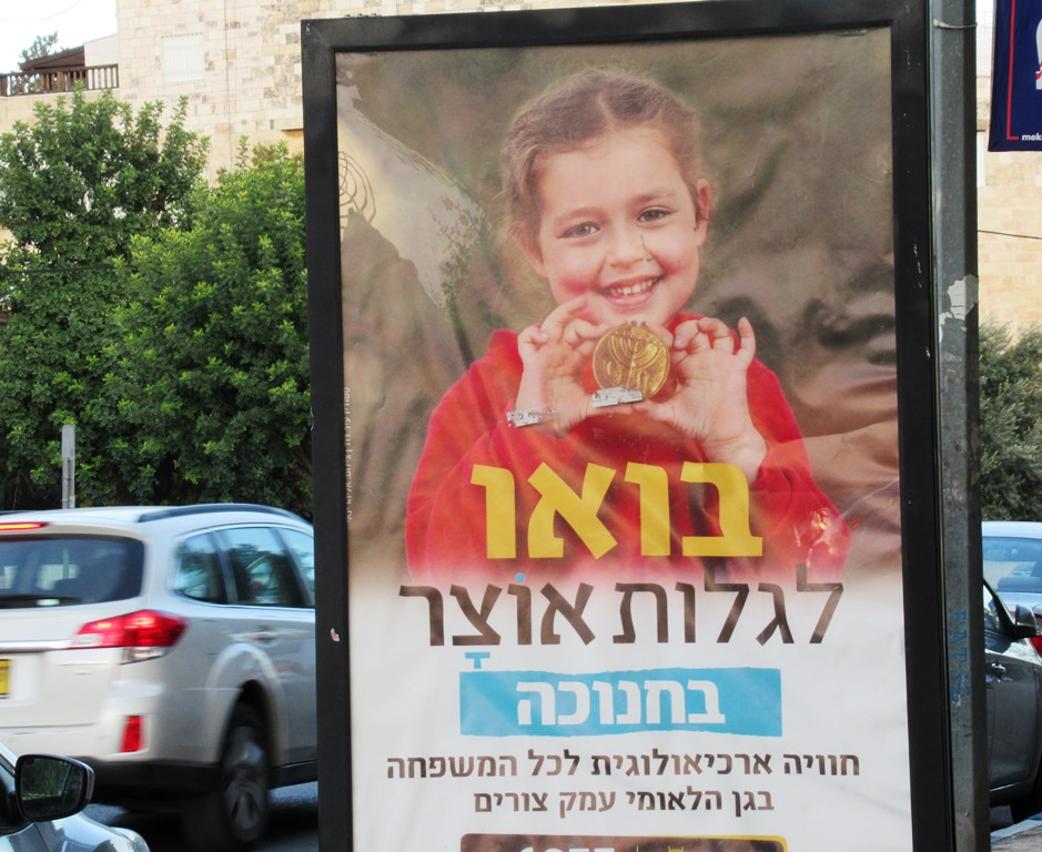 Poster in Hebrew for Hanukkah event in Old City Jerusalem Israel