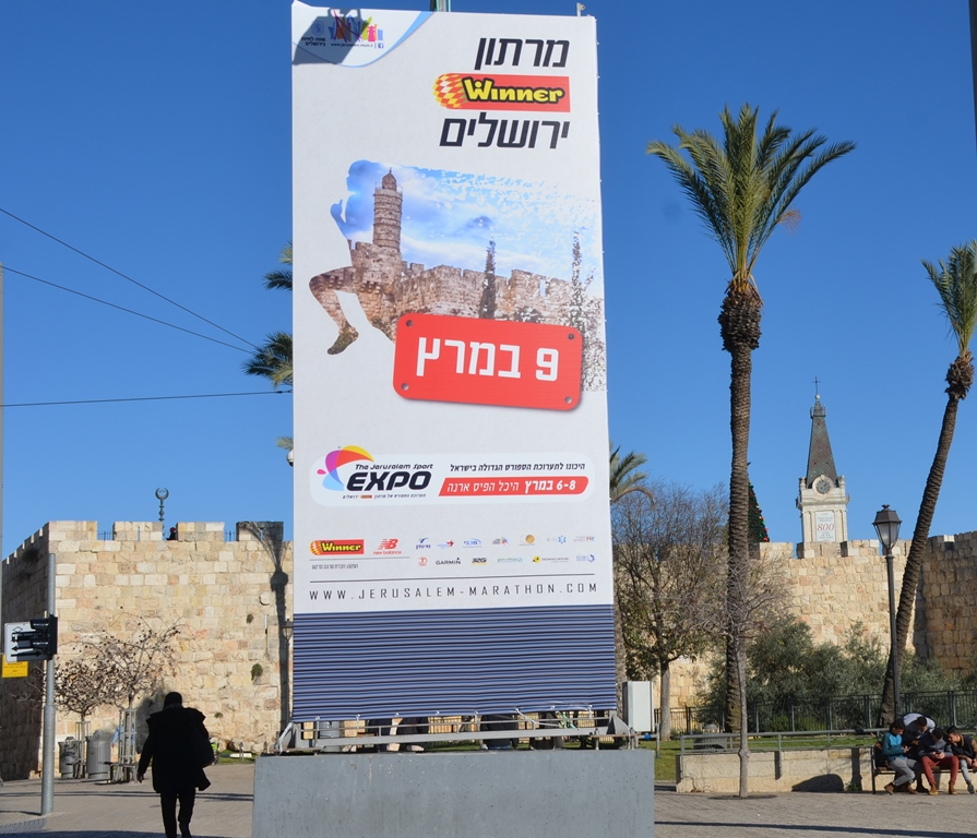 Jerusalem Marathon sign for March 2018, near walls of Old City Tzahal Square