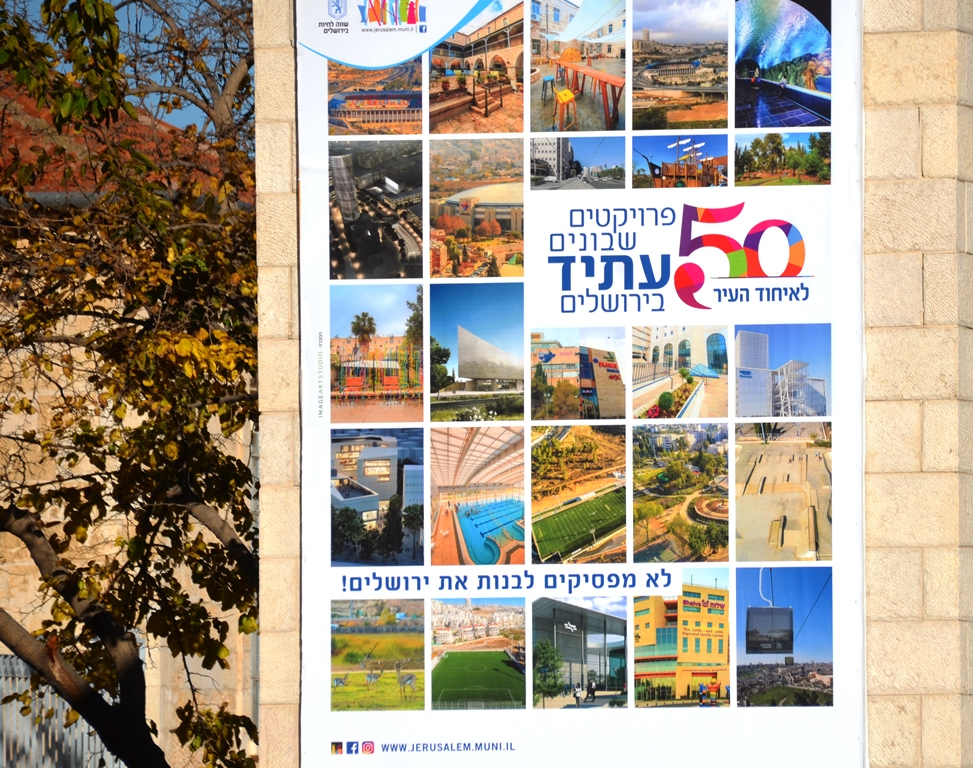 Poster of things to be built in Jerusalem at City Hall