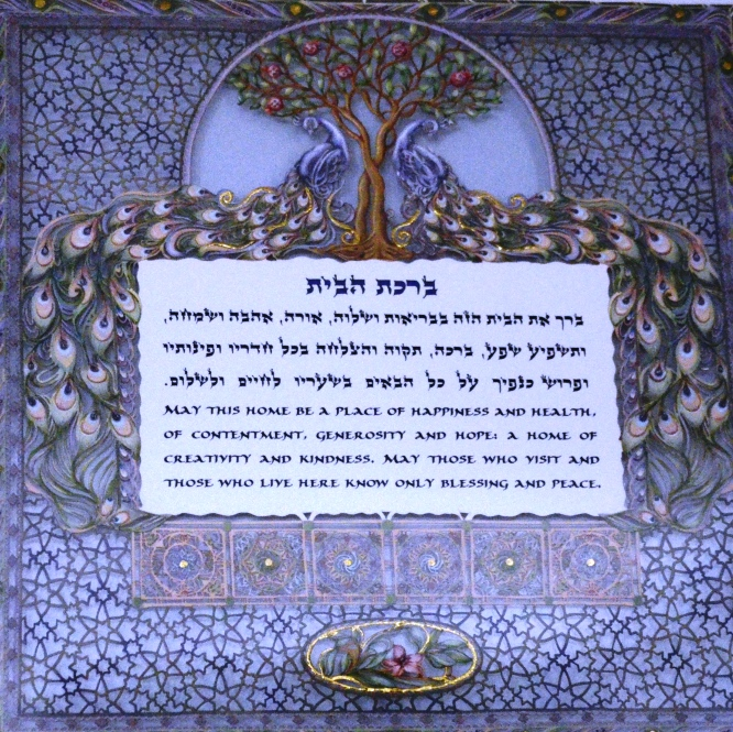 Traditional blessing for new home in Hebrew and English