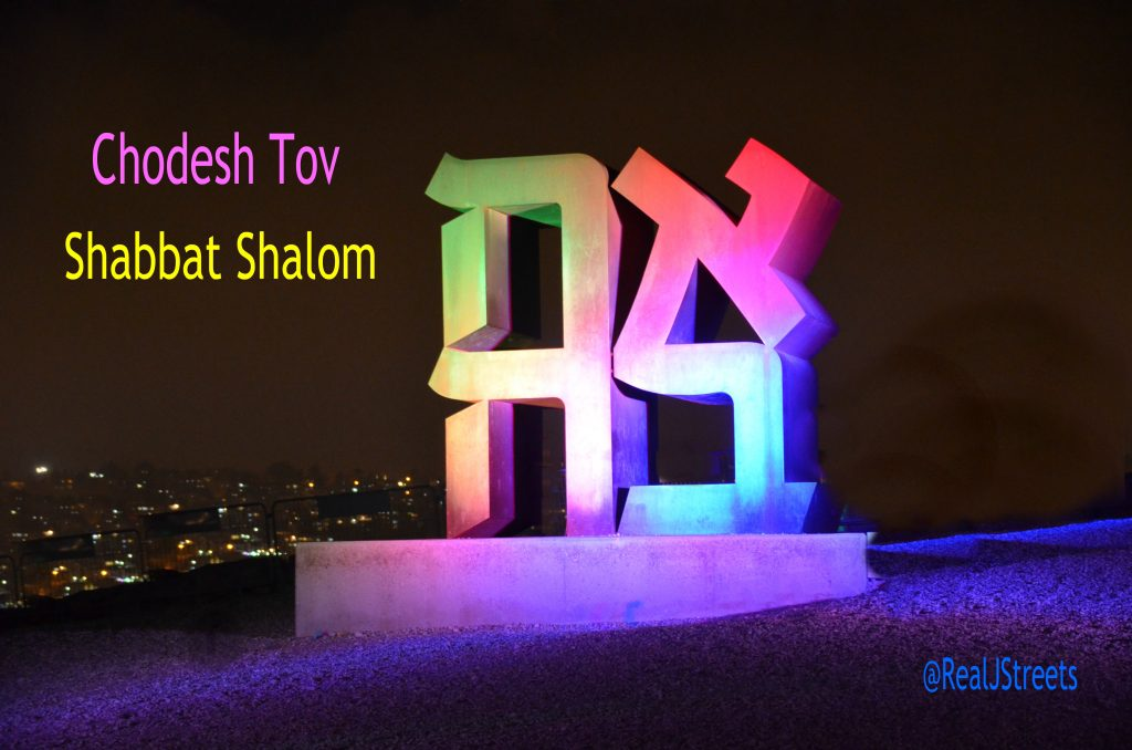 Shabbat shalom and Chodesh tov Adar joyous time with Love sculpture at Israel Museum lit in colorful lighting at night