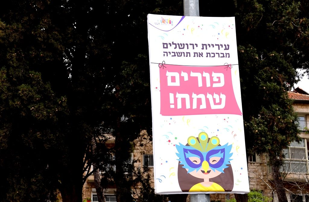 Happy Purim Jerusalem street posters