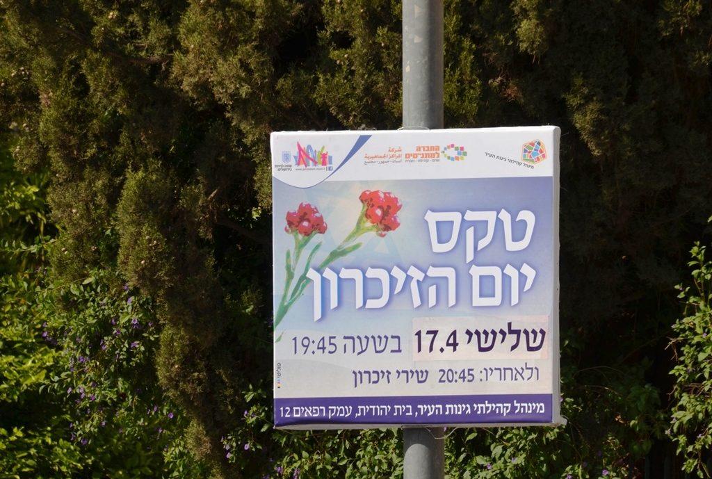 Yom HaZikaron 5778