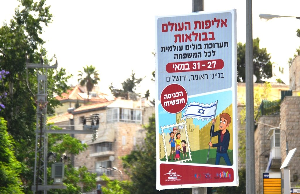 Sign for stamp show in Jerusalem International Conference Center
