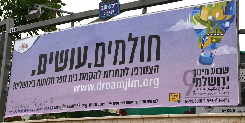 Dream Jerusalem education week sign.