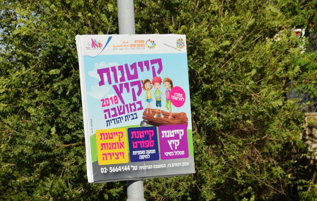 Jerusalem street signs for child care in summer